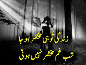 sad poetry 2 lines