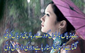 best sad poetry two lines
