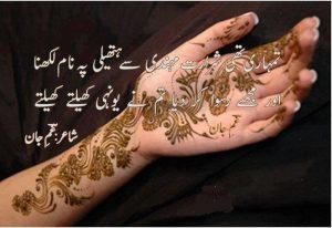 sad shayari two lines