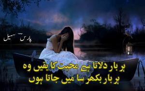 sad two lines shayari