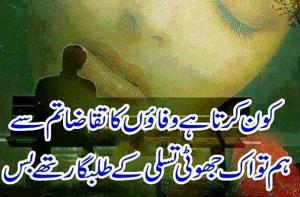 sad urdu poetry 2 lines