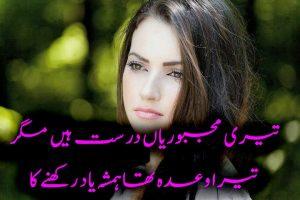 sad urdu poetry two lines