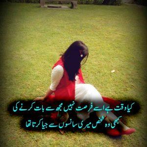 sad urdu shayari 2 line