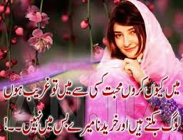 two line sad shayari urdu