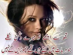 two line sad urdu poetry