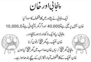 urdu jokes pathan