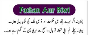 urdu jokes sms for pathan