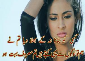 urdu sad poetry 2 lines