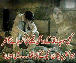 urdu sad poetry two lines