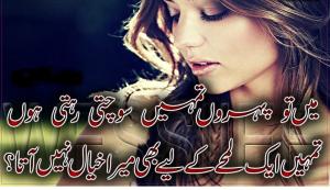 urdu sad shayari 2 line