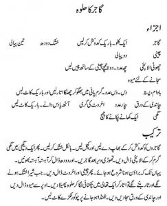 gajar ka halwa recipe in urdu
